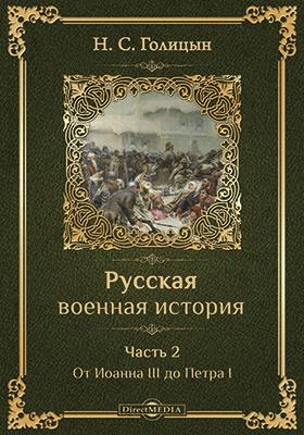 Русская военная история, Ч. 2. От Иоанна III до Петра I