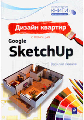 Дизайн квартир с помощью Google SketchUp