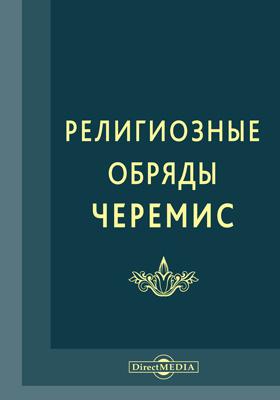 Религиозные обряды черемис: духовно-просветительское издание