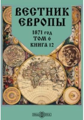 Вестник Европы: журнал. 1871. Том 6, Книга 12, Декабрь