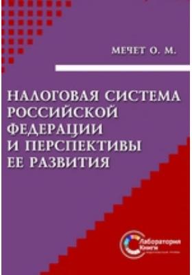 Налоговая система Российской Федерации и перспективы ее развития