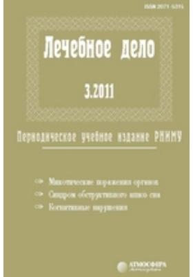 Лечебное дело : периодическое учебное издание РНИМУ: журнал. 2011. № 3