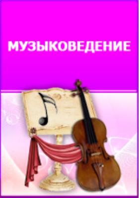 Жизнь Петра Ильича Чайковского. Т. 3, Ч. 1