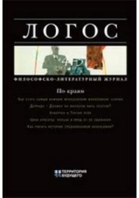 ЛОГОС. Философско-литературный журнал. 2009. № 4-5 (72)