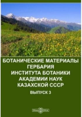 Ботанические материалы гербария Института Ботаники Академии Наук Казахской СССР. Вып. 3
