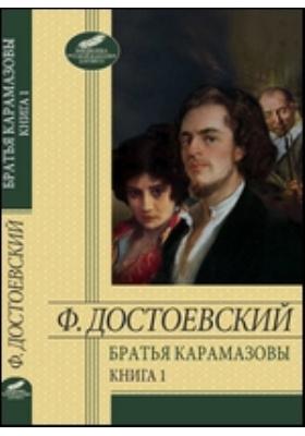 Братья Карамазовы. Т. 1