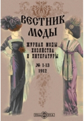 Вестник моды: журнал. 1912. № 1-13