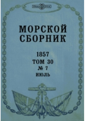 Морской сборник: журнал. 1857. Том 30, № 7, Июль