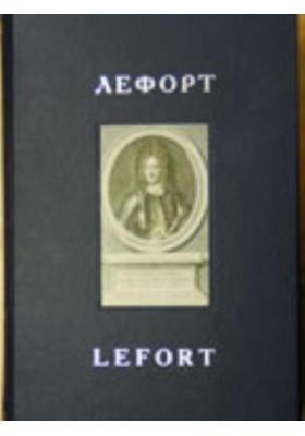 Ф. Лефорт. Сборник материалов и документов