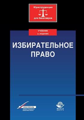 Избирательное право: учебник