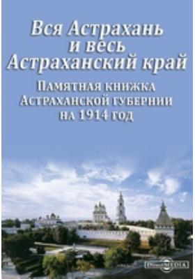 Вся Астрахань и весь Астраханский край. Памятная книжка Астраханской губернии на 1914 год