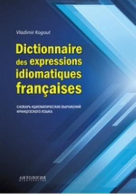 Словарь идиоматических выражений французского языка = Dictionnaire des expressions idiomatiques francaises