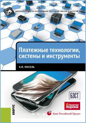 Платежные технологии : системы и инструменты