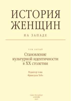 История женщин на Западе: научно-популярное издание. В 5 т. Т. 4. Становление культурной идентичности в XX столетии