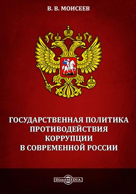 Государственная политика противодействия коррупции в современной России: монография
