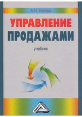 Управление продажами: учебник