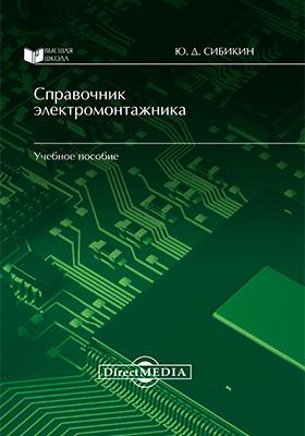 Справочник электромонтажника: учебное пособие для начального профессионального образования
