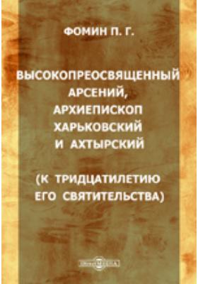 Высокопреосвященный Арсений, архиепископ Харьковский и Ахтырский