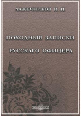 Походныя записки русскаго офицера