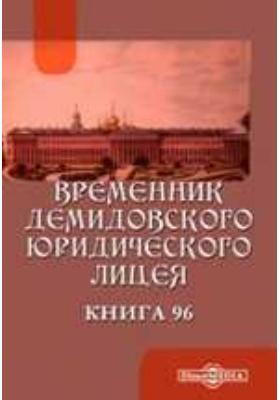 Временник Демидовского юридического лицея: журнал. 1909. Книга 96
