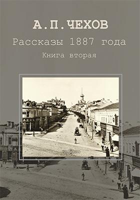 Рассказы 1887 года. Кн. 2