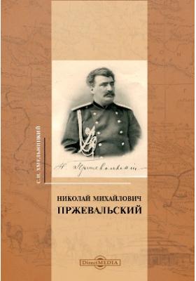 Пржевальский: художественная литература