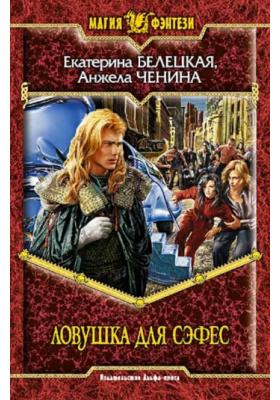 Ловушка для Сэфес : Фантастический роман