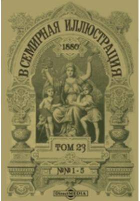 Всемирная иллюстрация: журнал. 1880. Т. 23, №№ 1-5