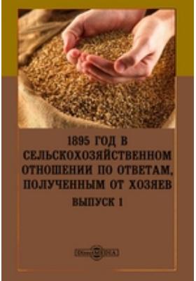 1895 год в сельскохозяйственном отношении по ответам, полученным от хозяев: монография. Вып. 1