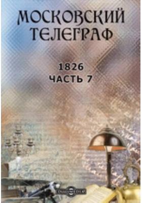 Московский телеграф: журнал. 1826, Ч. 7