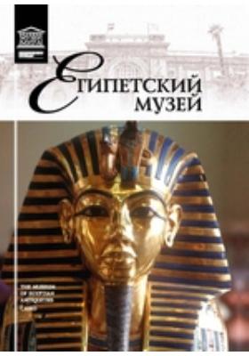 Т. 4. Египетский музей