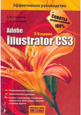 Illustrator CS3 : 2-е издание, дополненное и переработанное