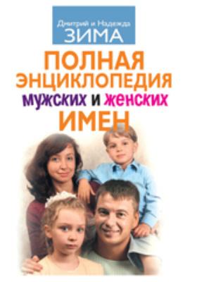 Полная энциклопедия мужских и женских имен