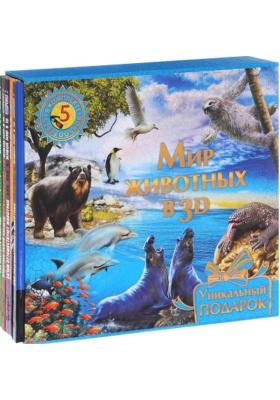Мир животных в 3D : Комплект из 5 книг