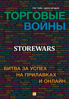 Торговые войны = Store Wars. The Worldwide Battle for Mindspace and Shelfspace, Online and In-store : битва за успех на прилавках и онлайн