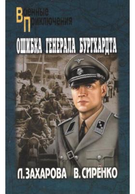 Ошибка генерала Бургхардта : Роман