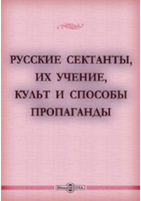 Русские сектанты, их учение, культ и способы пропаганды