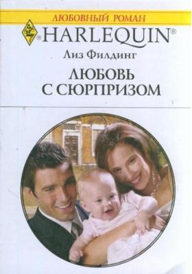 Любовь с сюрпризом = Secret Baby, Surprise Parents : Роман