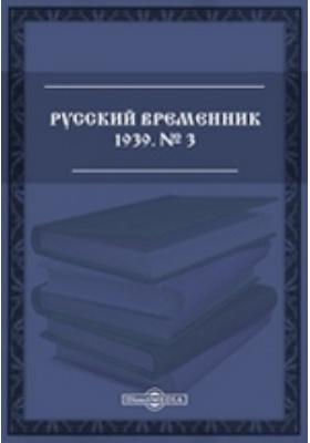 Русский временник: журнал. 1939. № 3