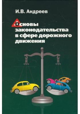 Основы законодательства в сфере дорожного движения : Учебное пособие