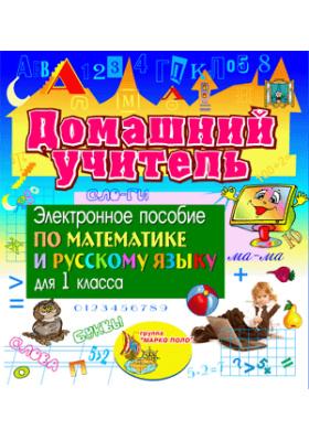 Электронное пособие для 1 класса «Домашний учитель»