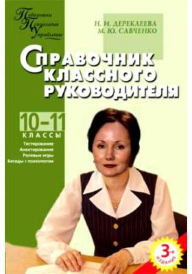 Справочник классного руководителя (10–11 классы)