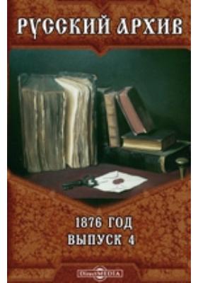 Русский архив. 1876. Вып. 4
