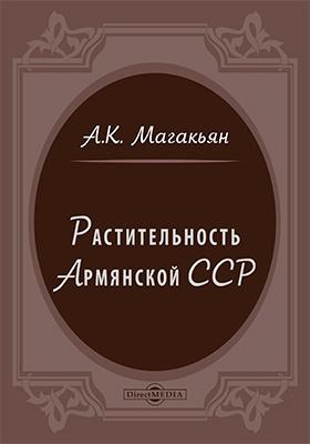 Растительность Армянской ССР