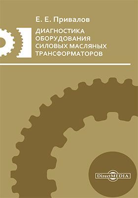 Диагностика оборудования силовых масляных трансформаторов: учебное пособие