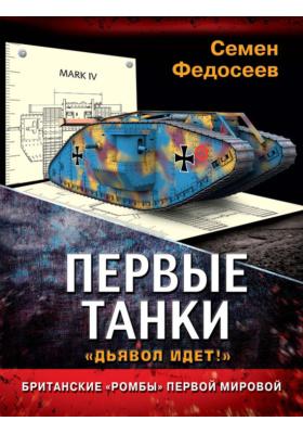 Первые танки. Британские «Ромбы» Первой Мировой