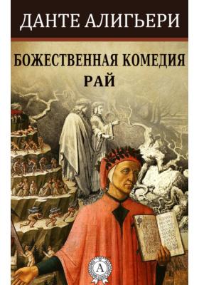 Божественная комедия. Рай