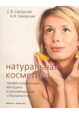Натуральная косметика. Профессиональные методики и рекомендации специалистов