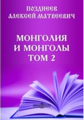 Монголия и монголы: документально-художественная. Т. 2