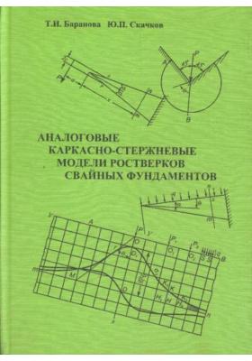 Аналоговые каркасно-стержневые модели ростверков свайных фундаментов : Учебное пособие